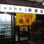 8190037 - 中華料理 松原 南華園 本店(兵庫区)