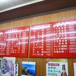 8190038 - 中華料理 松原 南華園 本店(兵庫区)