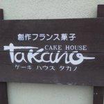 タカノ - 看板