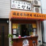 8190992 - からあげ専門店 こがね(新開地)