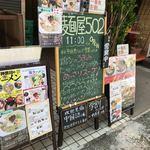 麺屋502 - 仲見世通りの看板