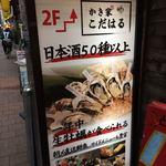 牡蠣海鮮料理 かき家 こだはる - 外メニュー