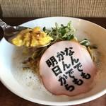 マガリーダッタ - 鶏濃厚エスプーマカレー¥900+海苔アート¥300
