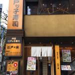 江戸之家 - 店舗外観2018年3月