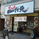 BUSHI道 大宮桜木町店 -