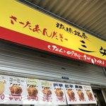 琉球銘菓 三矢 -