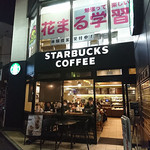 スターバックス・コーヒー - スターバックス・コーヒー 代々木店