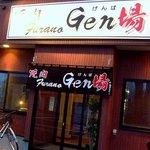焼肉Furano Gen場 - ミスド、ホットモットのある交差点近く