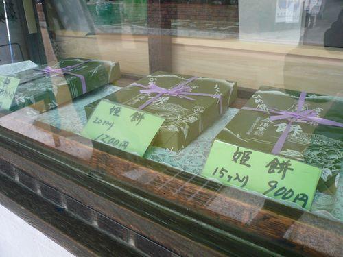 春木春陽堂 姫餅 當麻寺(奈良) : 春木春陽堂