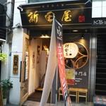 新田屋 梟 - お店