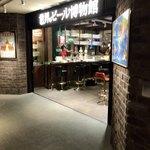 世界のビール博物館 -