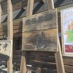 煎豆茶館 杣 - 「煎豆茶館 杣」さんの看板