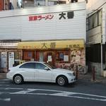 東京ラーメン 大番 -