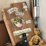 クンバ ドゥ ファラフェル - クンバ ドゥ ファラフェル(Kuumba du Falafel)(東京都渋谷区神泉町)店内