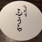 吉祥寺 三うら -