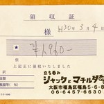 81920906 - 領収書。二人で割り勘。