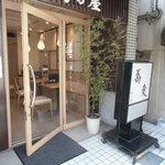 竹乃屋 - 昼の店頭