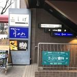 しげ - 地下入口