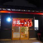 青竹手打ちらーめん 渡辺屋 水月 - 東武佐野市駅からすぐ。