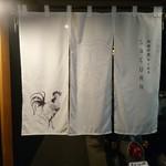 SaCURA - 白い暖簾は粋だ。黒や紫も。赤はラーメン屋って感じ。