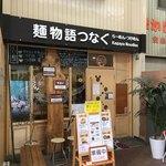 麺物語 つなぐ - 〜(*゚.▽゚)ノ