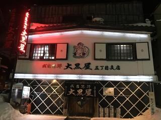 成吉思汗 大黒屋 5丁目支店 - 店構え