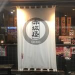 赤坂屋 - 外観