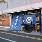 81938800 - 伊藤商店 陸前落合本店