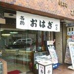 松屋製菓 -
