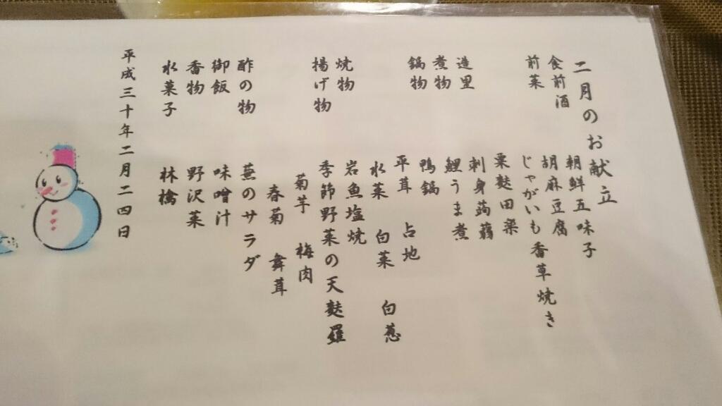 高峰温泉 name=