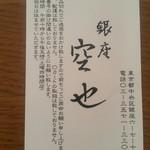 空也 - お店のカード。