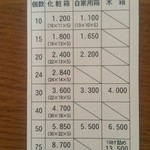空也 - 新価格表(2018.2.1~)。