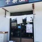 千茶屋 - お店【外観】