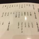 81944159 - メニュー1/6 串揚げ 2018年3月