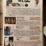 さつま知覧どり 黒焼き べっぴんや - 日本酒。新政シリーズ。580〜680円。