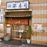 都寿司 - お店 外観