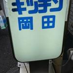 キッチン岡田 -