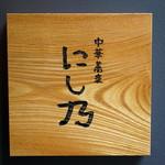 中華蕎麦にし乃 -