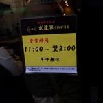 81958152 - 武道家 口営業時間