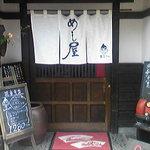 めし屋みづ - 修善寺のメインストリートにお店はあります。
