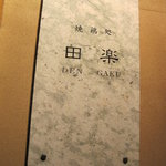 焼鶏処 田楽 -