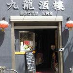 Kaorunshurou - 入口