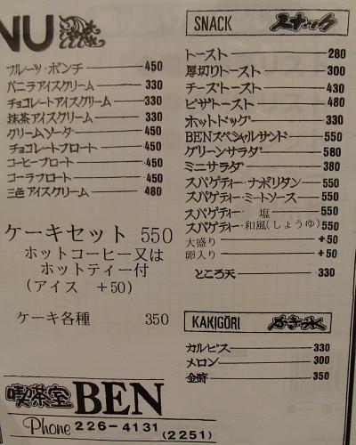 喫茶室BEN name=