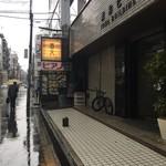 酉文 - 店舗外観