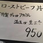 酉文 - メニュー1