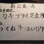 酉文 - メニュー2