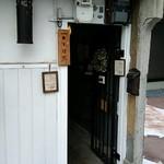 81960660 - まぼろし小路入口です!!