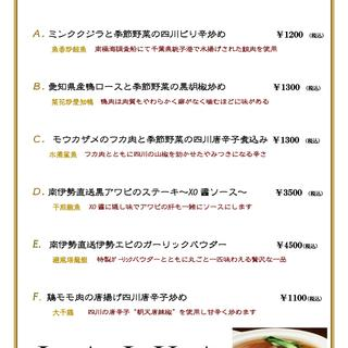3月のシェフのおすすめ料理