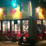 食神 餃子王 -