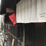 まどいせん - 町家風情に生成りの暖簾、赤い「ぜんざい」の旗が抜群の雰囲気です!(2018.3.5)